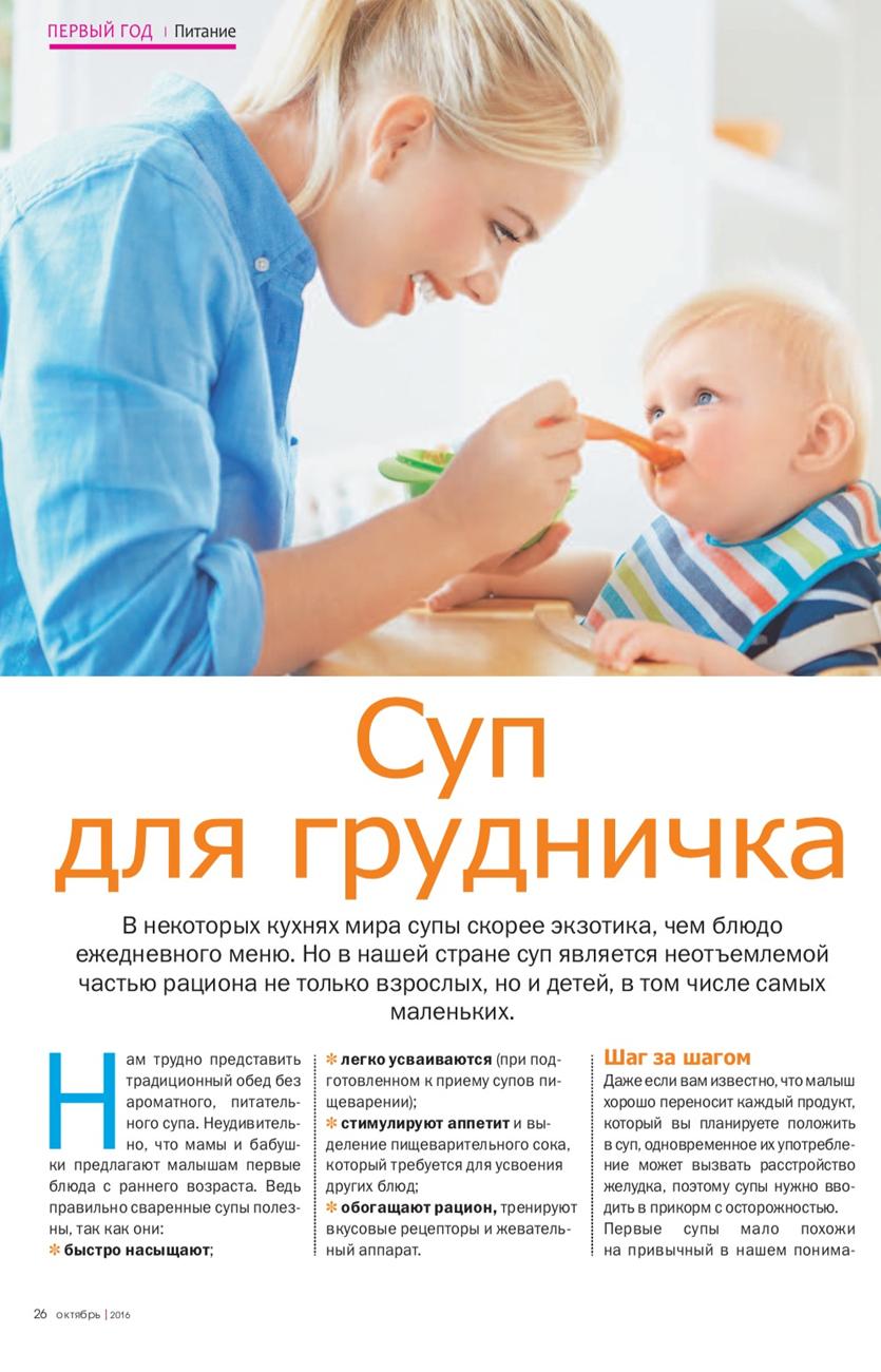http://www.tdgb-mos.ru/sup-dlya-grudnichka.html