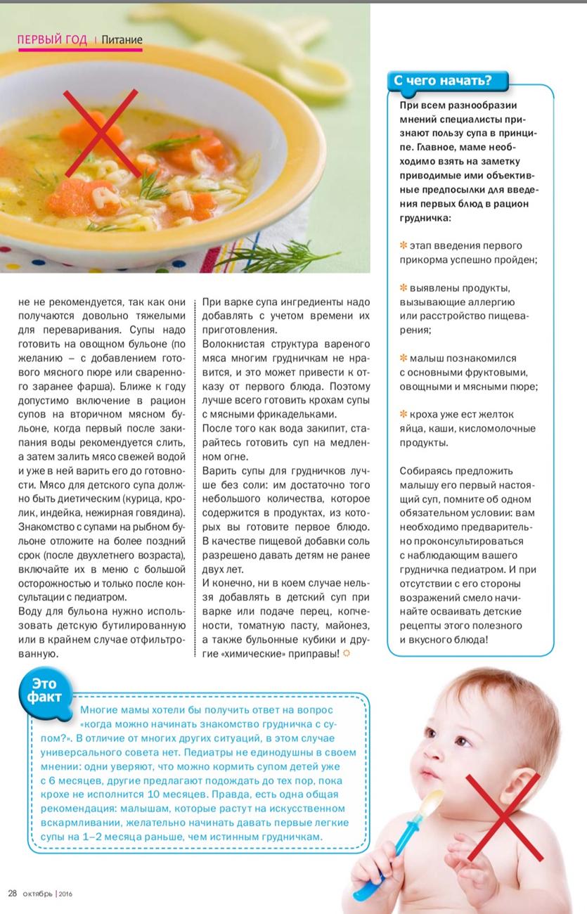 Чем кормить ребенка в полтора года рецепты