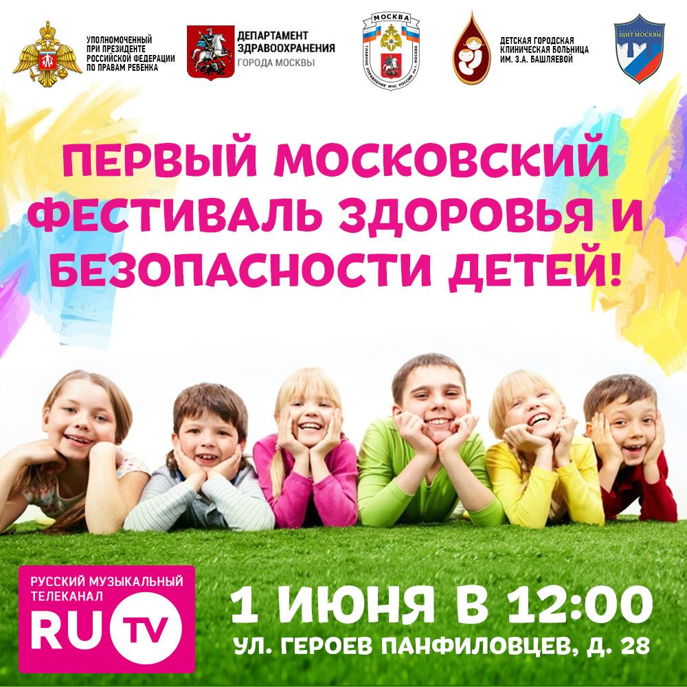 http://www.parents.ru/article/v-moskve-projdet-pervyj-festival-zdorovya/