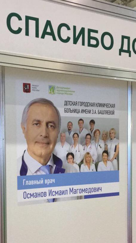 """Лидерство в акции """"СПАСИБО ДОКТОР"""""""