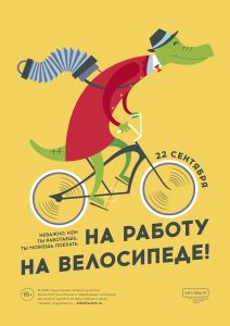 Участники акции «На работу на велосипеде» получат приятные бонусы и подарки