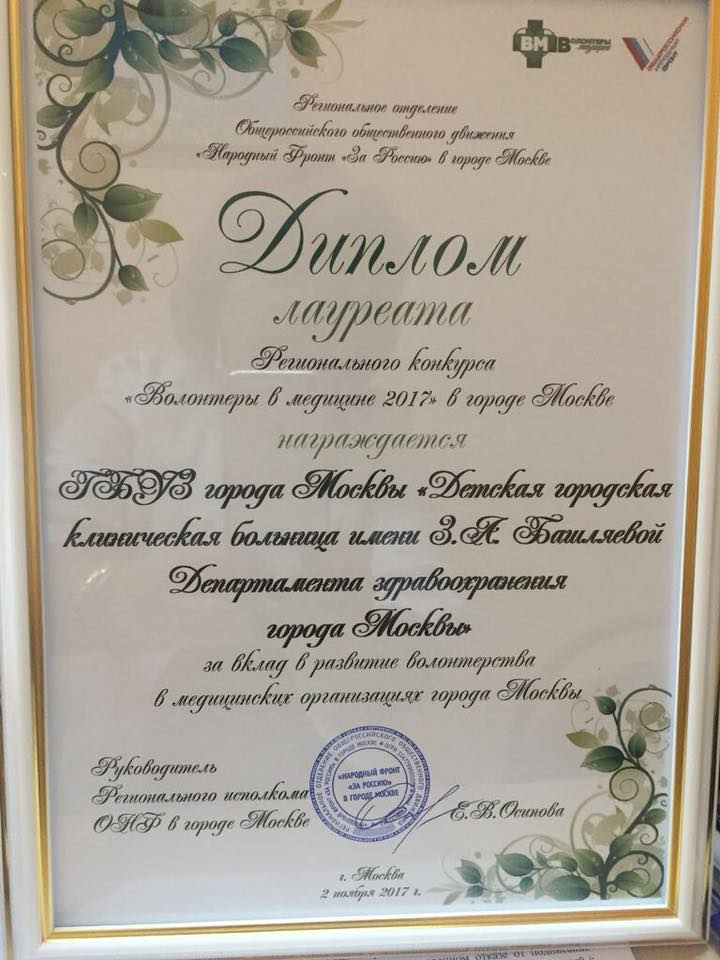 ДГКБ им. З.А. Башляевой была награждена Дипломом лауреата за вклад в развитие волонтерства в медицинских организациях города Москвы