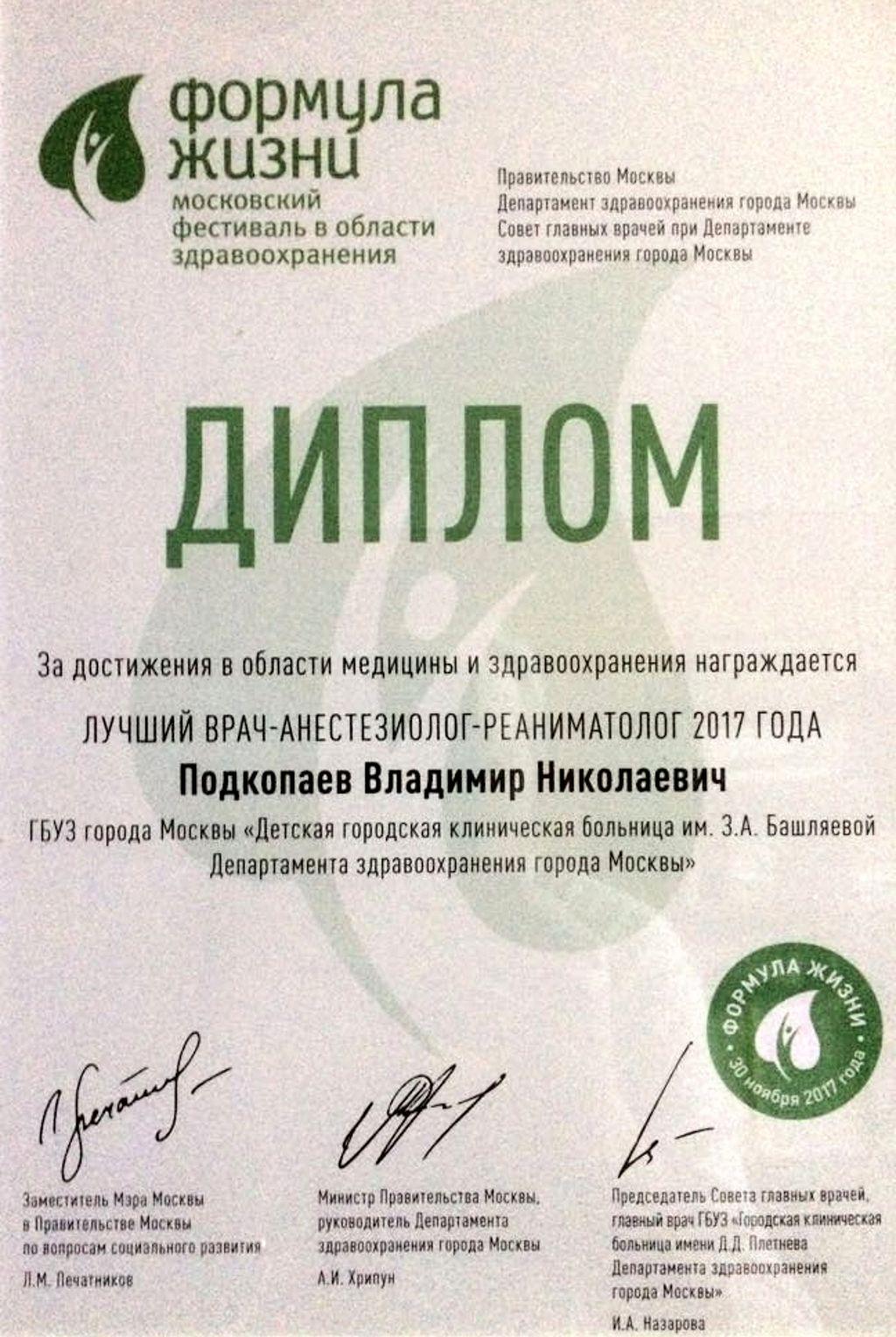 Награждение лучшего врача анестезиолога-реаниматолога 2017г. Подкопаева В.Н.