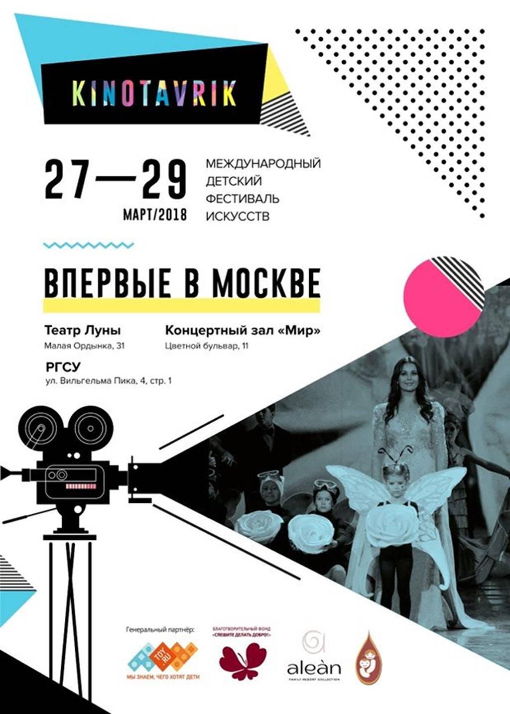 детский фестиваль «Кинотаврик»