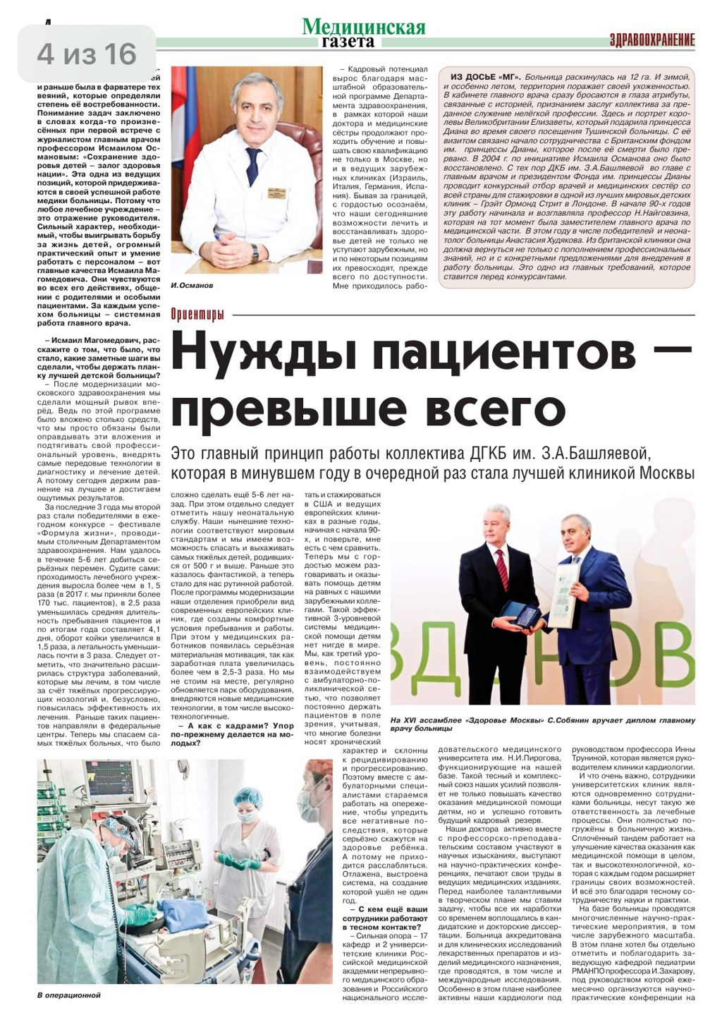 интервью главного врача медицинской газете