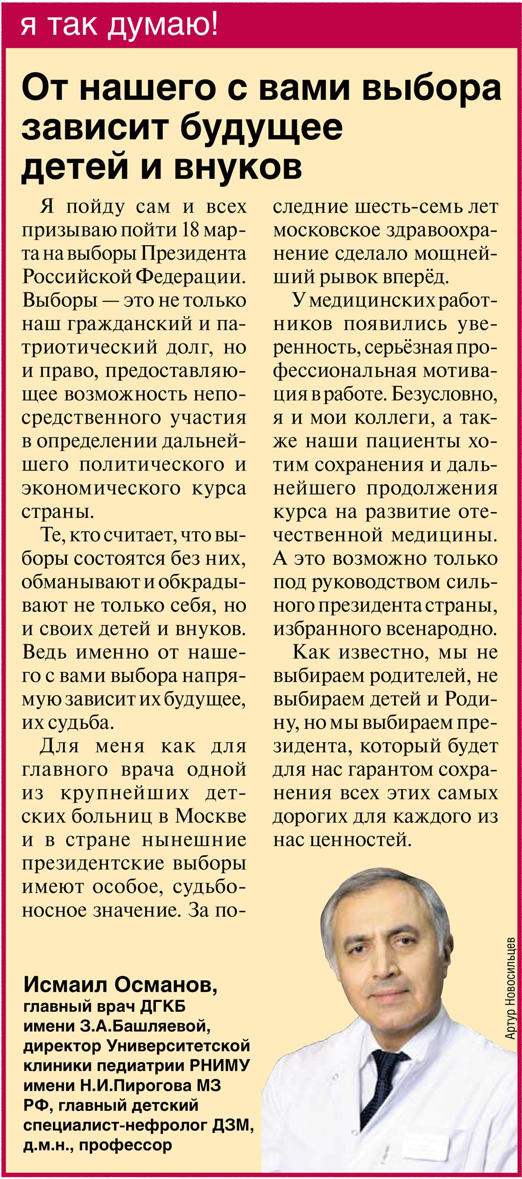 Cтатья главного врача ГБУЗ «ДГКБ им. З.А. Башляевой ДЗМ» И.М. Османова