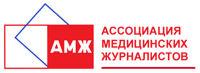 Ассоциация медицинских журналистов