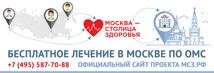 сайт проекта «Москва – столица здоровья»