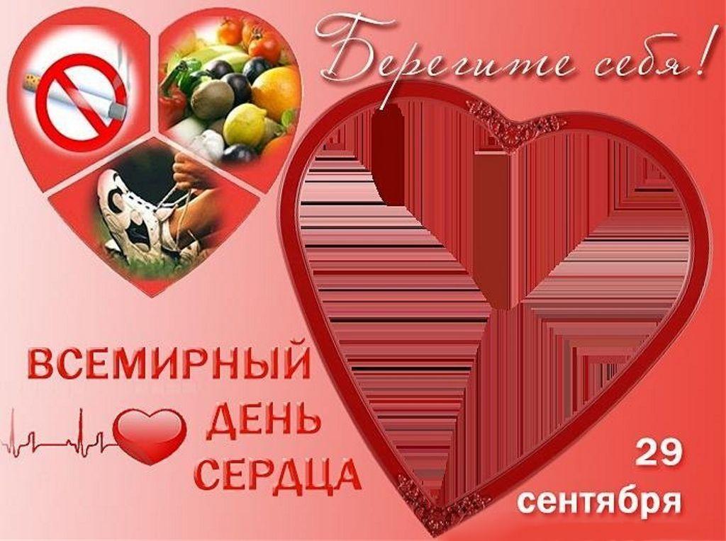 день сердца