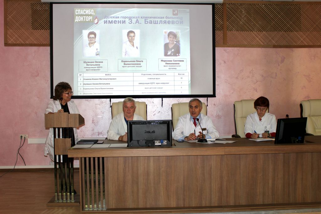 Общебольничная конференция 19 октября