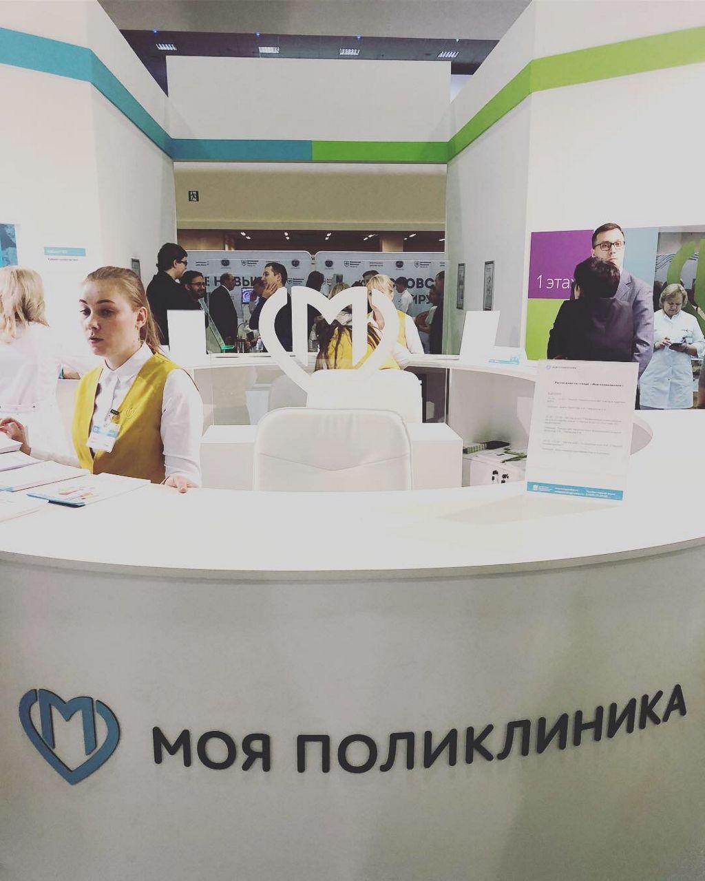 Ассамблея Здоровья столицы на стенде московская поликлиника