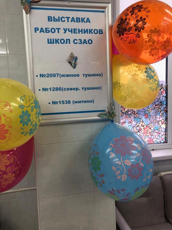 Открытие выставки творческих работ учащихся школ №2097, №1286, №1538