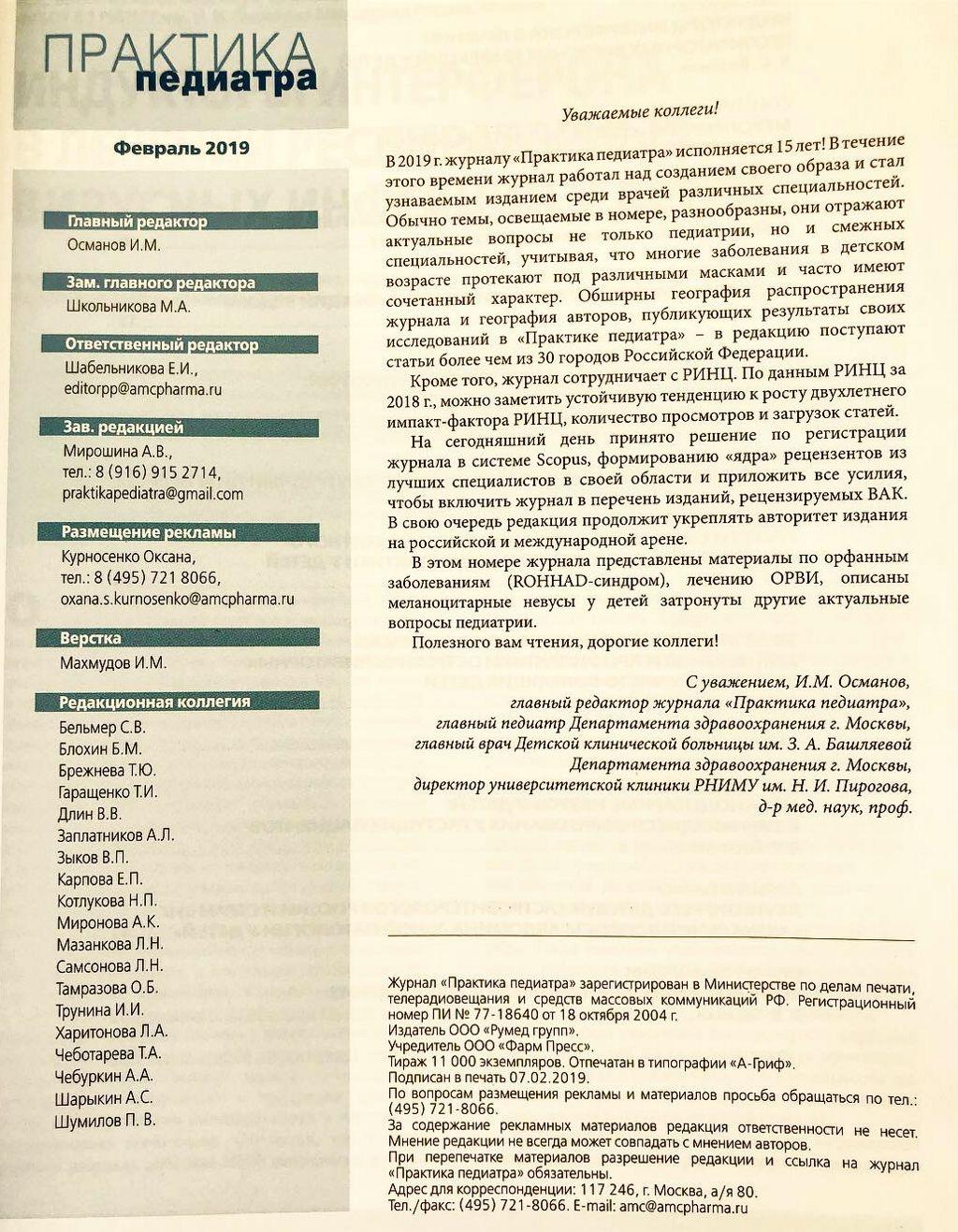 первый номер журнала «Практика педиатра»