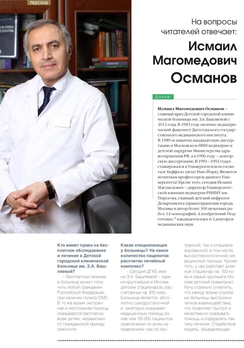 Статья Главного врача И.М.Османова