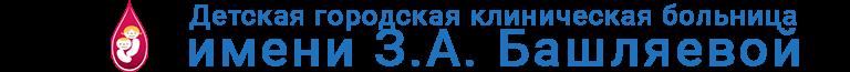 ДГКБ имени З.А. Башляевой