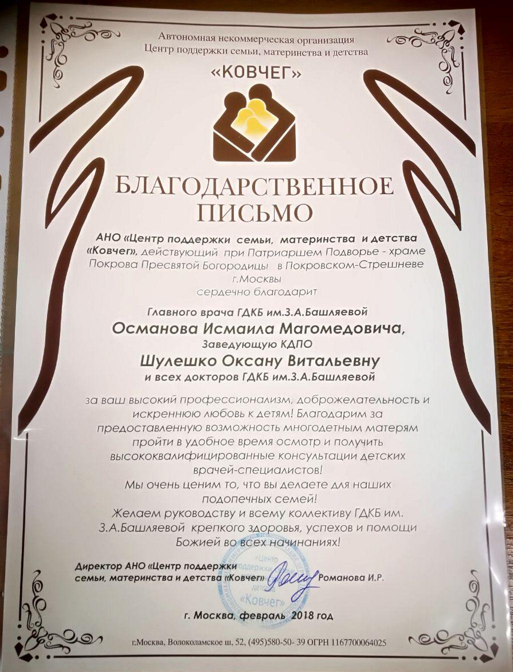 День открытых дверей для многодетных семей города Москвы