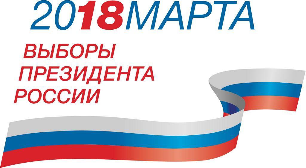 Выборы Президента Российской Федерации 18 марта 2018г.