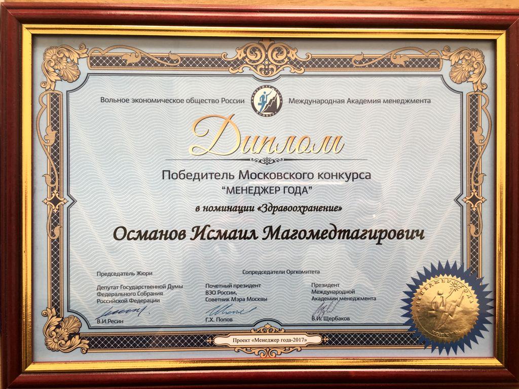 диплом победителя Московского конкурса «Менеджер Года - 2017»