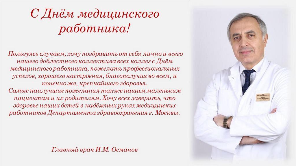 Поздравление главному врачу с днем медработника