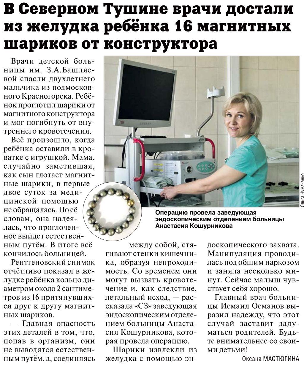 Врачи детской больницы имени З.А. Башляевой спасли ребенка, проглотившего магнитные шарики от конструктора