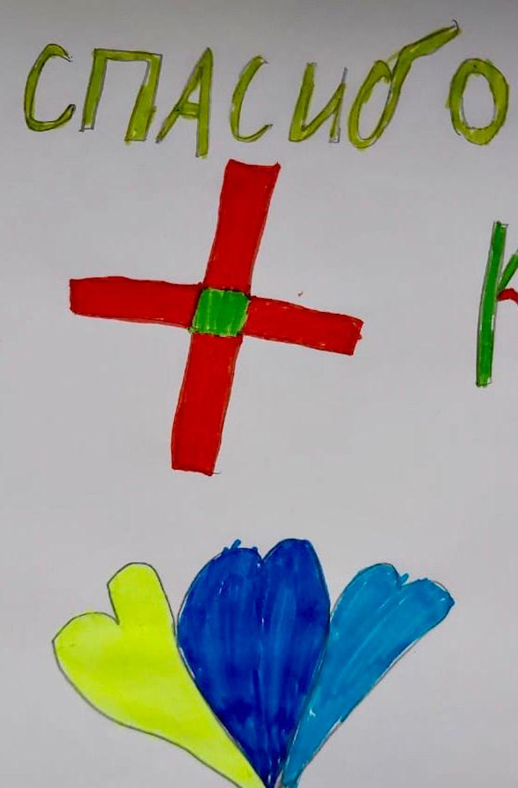 Дети наших сотрудников приняли участие в акции «Мы вместе», чтобы выразить свою поддержку медикам в борьбе с эпидемией коронавирусной инфекции.
