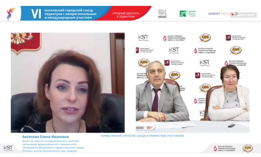 Открытие VI Московского городского съезда педиатров с межрегиональным и международным участием
