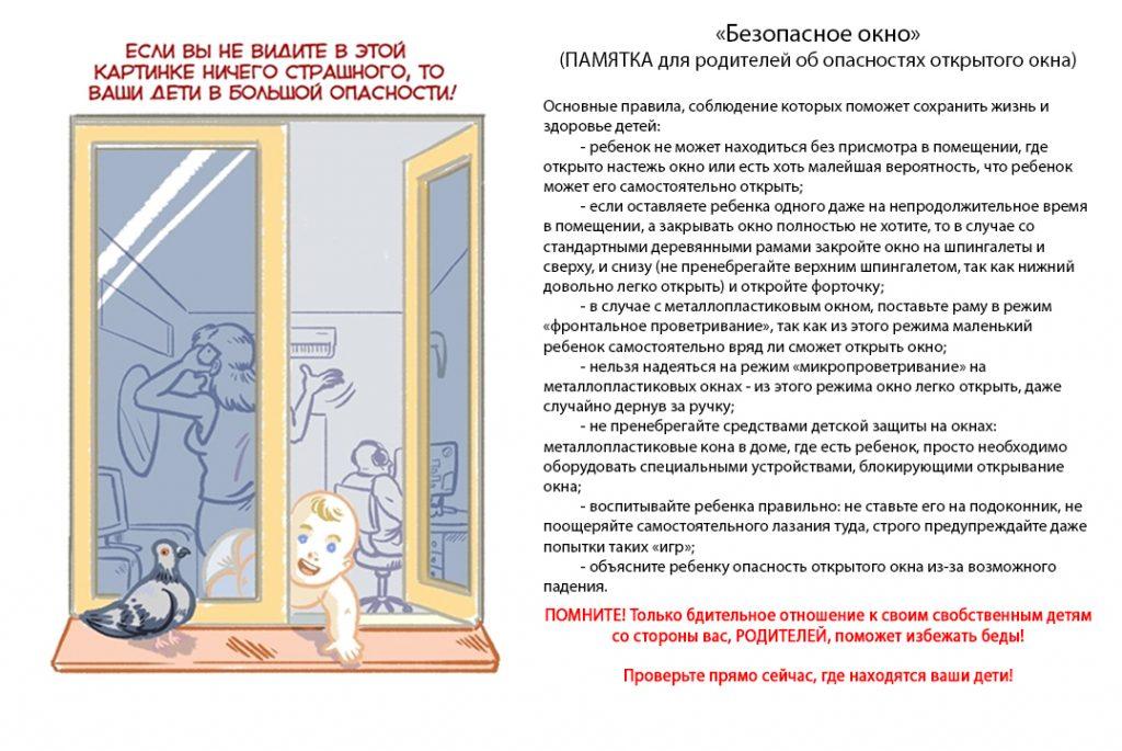 """""""Безопасное окно"""" - памятка для родителей об опасностях открытого окна!"""
