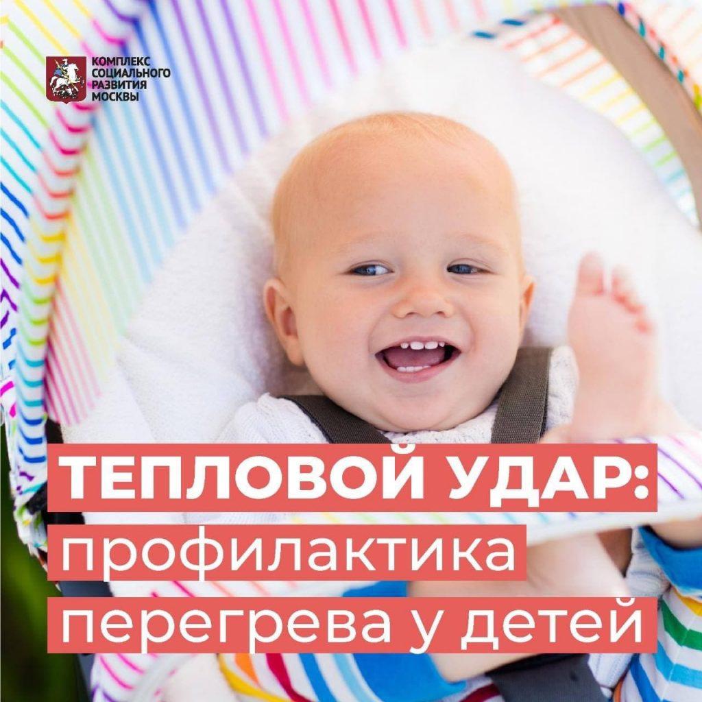 В Москву возвращается жаркая погода, а это значит, что есть риск получить тепловой удар. Перегреву подвержены не только взрослые люди, но и дети, особенно малыши до года.