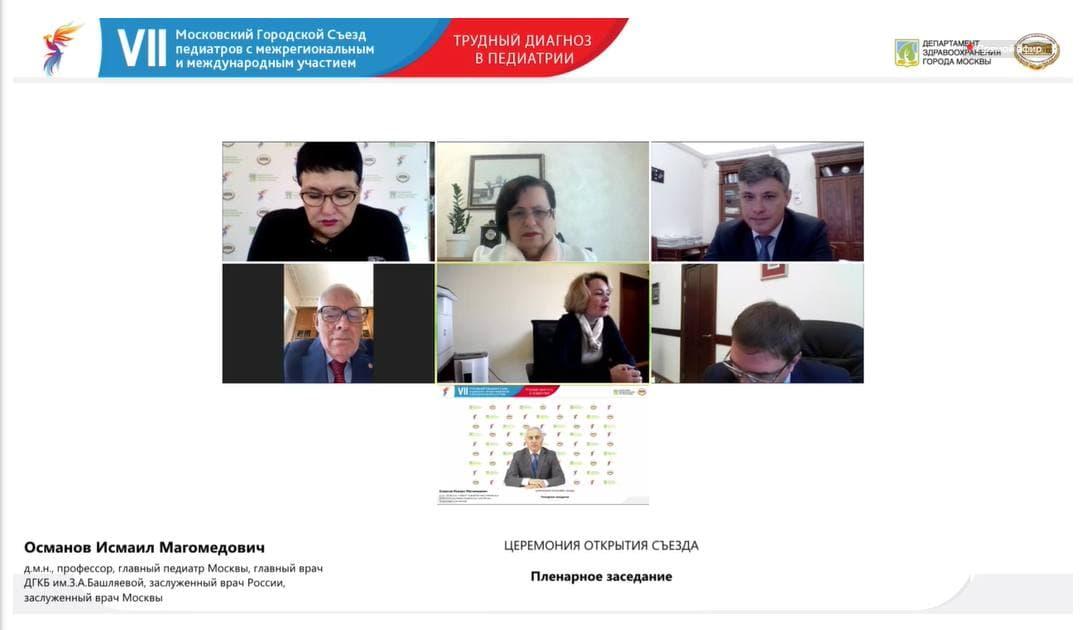 Сегодня состоялось открытие VII Московского городского съезда педиатров с межрегиональным и международным участием. Съезд будет проходить с 6-8 октября 2021 года.