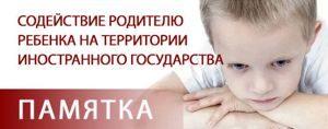 banner-pamyatka