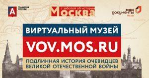 virtualniy-musey-banner