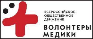 volonteri-mediki